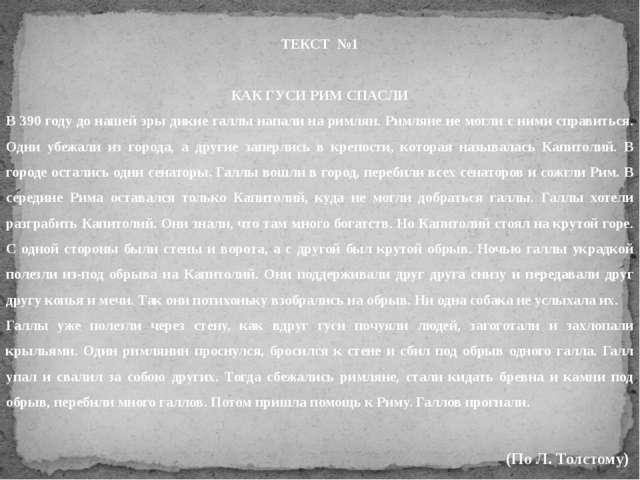 ТЕКСТ №1 КАК ГУСИ РИМ СПАСЛИ В 390 году до нашей эры дикие галлы напали на р...
