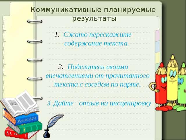 Коммуникативные планируемые результаты Сжато перескажите содержание текста. П...