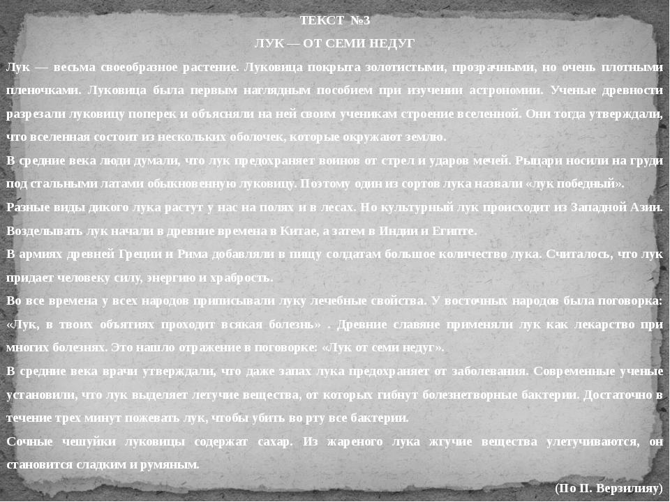 ТЕКСТ №3 ЛУК — ОТ СЕМИ НЕДУГ Лук — весьма своеобразное растение. Луковица пок...