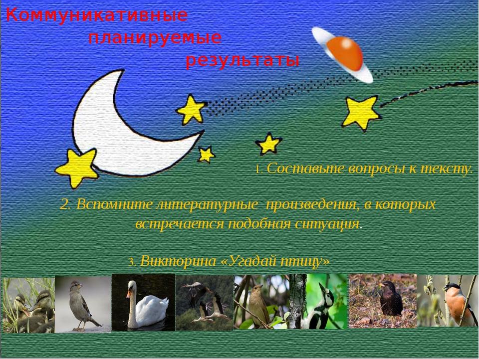 Коммуникативные планируемые результаты 3. Викторина «Угадай птицу» 2. Вспомни...