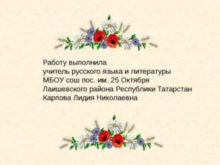 Работу выполнила учитель русского языка и литературы МБОУ сош пос. им. 25 Окт