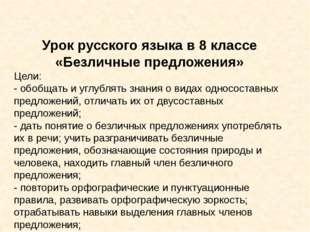 Урок русского языка в 8 классе «Безличные предложения» Цели: - обобщать и угл