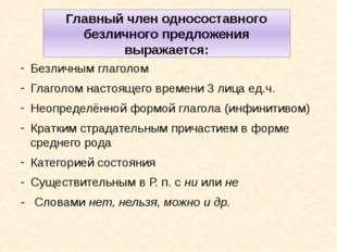 Безличным глаголом Глаголом настоящего времени 3 лица ед.ч. Неопределённой фо