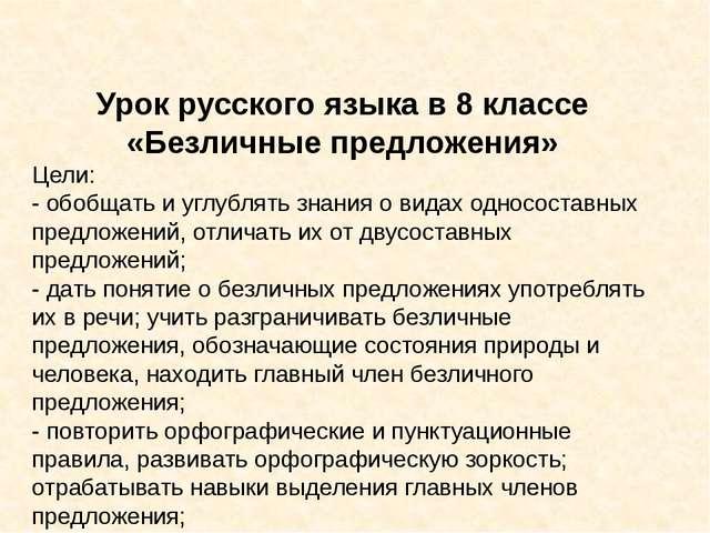 Урок русского языка в 8 классе «Безличные предложения» Цели: - обобщать и угл...