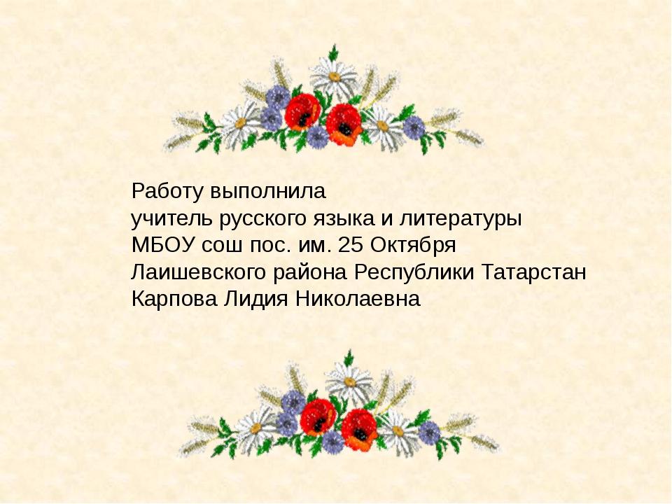 Работу выполнила учитель русского языка и литературы МБОУ сош пос. им. 25 Окт...