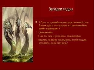 Загадки гидры 1.Одна из древнейших и могущественных богинь. Богиня мрака, вл