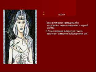ГЕКАТА Геката считается помощницей в колдовстве, имя ее связывают с черной м