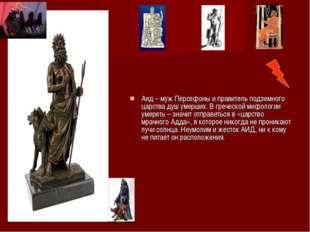 Аид – муж Персефоны и правитель подземного царства душ умерших. В греческой