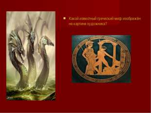 Какой известный греческий миф изображён на картине художника?