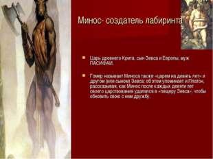 Царь древнего Крита, сын Зевса и Европы, муж ПАСИФАИ. Гомер называет Миноса т