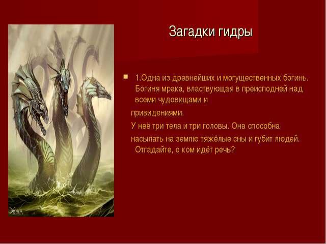 Загадки гидры 1.Одна из древнейших и могущественных богинь. Богиня мрака, вл...