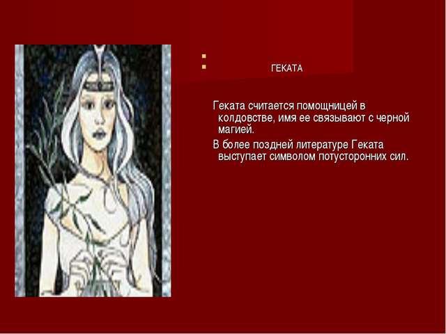 ГЕКАТА Геката считается помощницей в колдовстве, имя ее связывают с черной м...