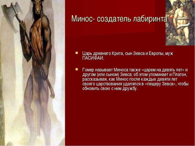 Царь древнего Крита, сын Зевса и Европы, муж ПАСИФАИ. Гомер называет Миноса т...