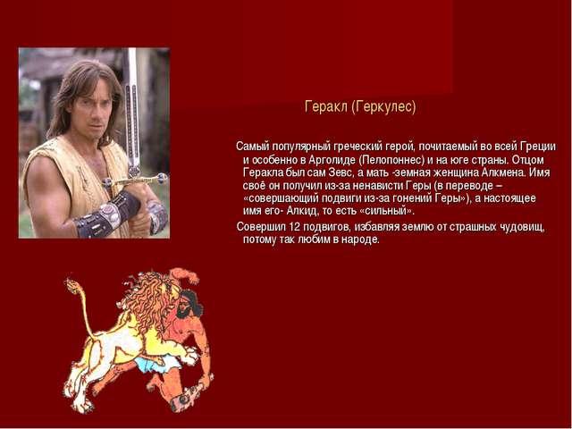 Геракл (Геркулес) Самый популярный греческий герой, почитаемый во всей Греци...