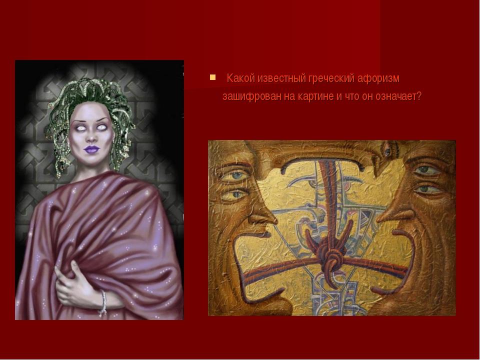Какой известный греческий афоризм зашифрован на картине и что он означает?
