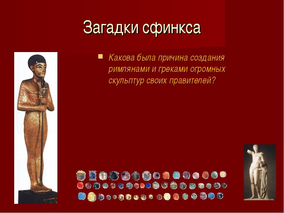 Загадки сфинкса Какова была причина создания римлянами и греками огромных ску...