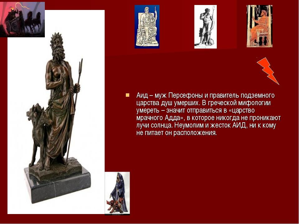 Аид – муж Персефоны и правитель подземного царства душ умерших. В греческой...