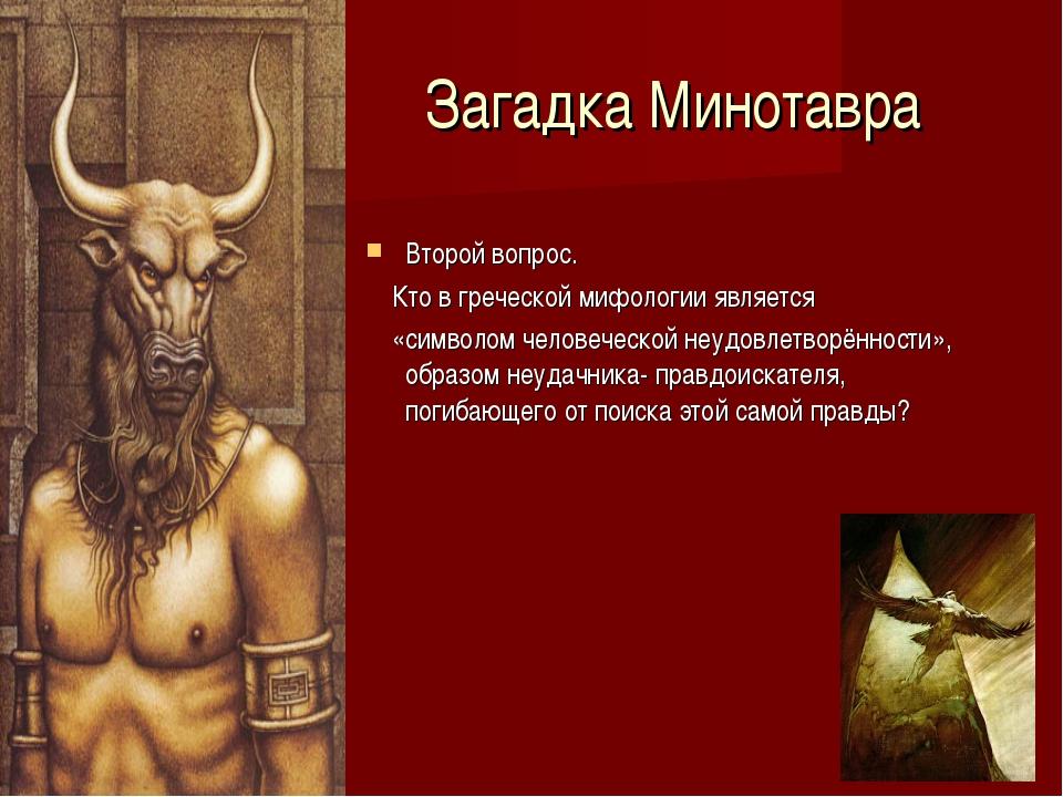 Загадка Минотавра Второй вопрос. Кто в греческой мифологии является «символом...