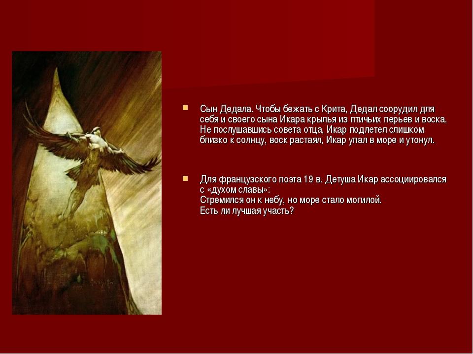 Сын Дедала. Чтобы бежать с Крита, Дедал соорудил для себя и своего сына Икар...
