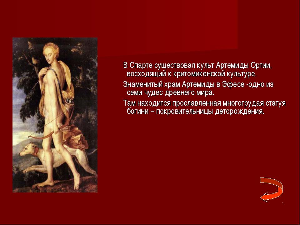 В Спарте существовал культ Артемиды Ортии, восходящий к критомикенской культ...