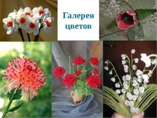 Галерея цветов