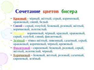 Сочетание цветов бисера Красный – чёрный, жёлтый, серый, коричневый, оранжевы