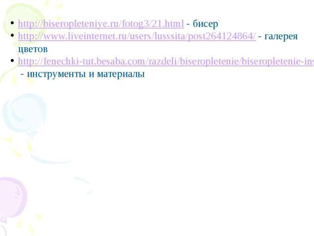 http://biseropleteniye.ru/fotog3/21.html - бисер http://www.liveinternet.ru/u...