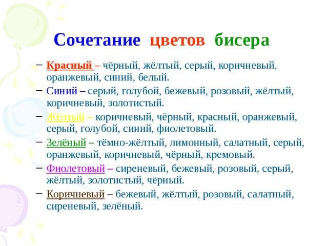 Сочетание цветов бисера Красный – чёрный, жёлтый, серый, коричневый, оранжевы...