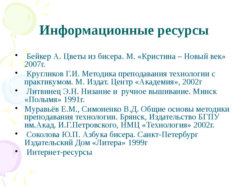 Информационные ресурсы Бейкер А. Цветы из бисера. М. «Кристина – Новый век» 2...