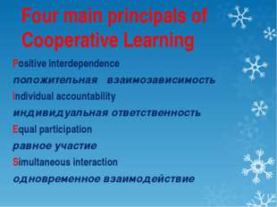 Four main principals of Cooperative Learning Positive interdependence положит