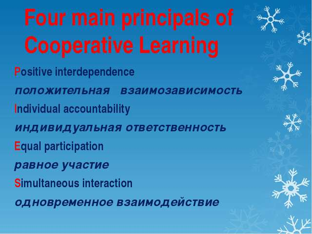 Four main principals of Cooperative Learning Positive interdependence положит...