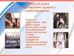 Четвертый раунд (представление проекта о стрейтэйджерах): Новаторы – представ