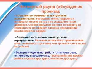 Четвертый раунд (обсуждение проекта): «Оптимисты» отмечают в выступлении поло