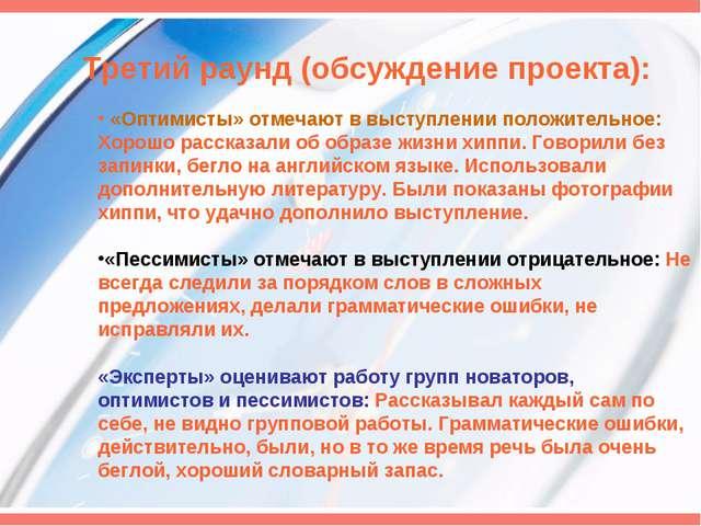 Третий раунд (обсуждение проекта): «Оптимисты» отмечают в выступлении положит...