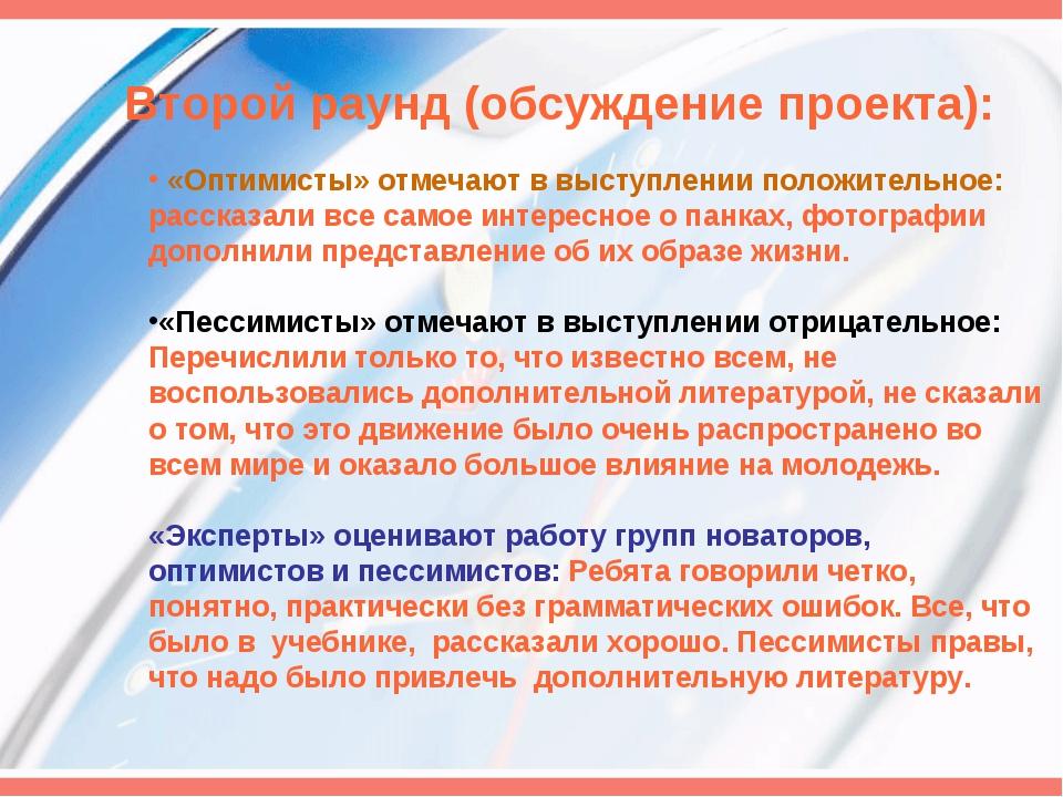 Второй раунд (обсуждение проекта): «Оптимисты» отмечают в выступлении положит...