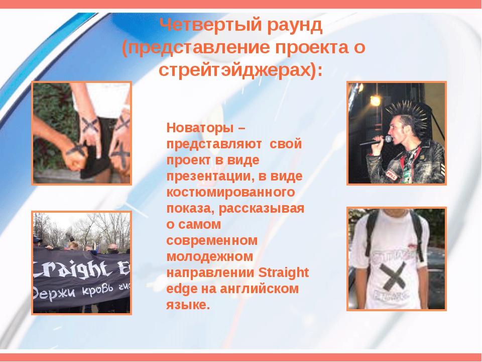 Четвертый раунд (представление проекта о стрейтэйджерах): Новаторы – представ...