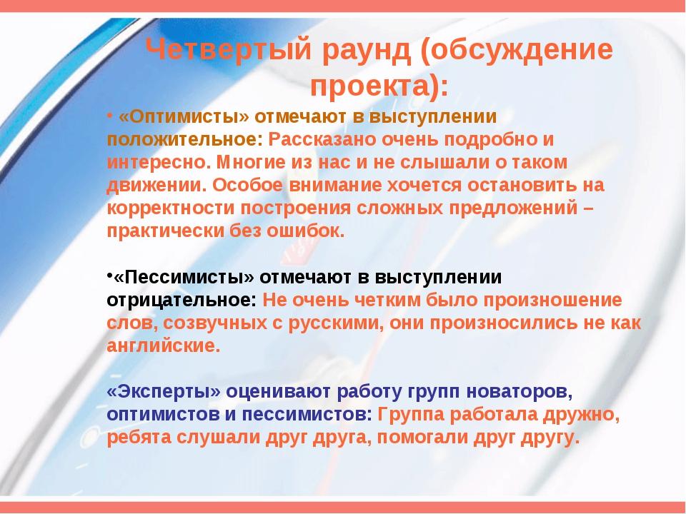 Четвертый раунд (обсуждение проекта): «Оптимисты» отмечают в выступлении поло...
