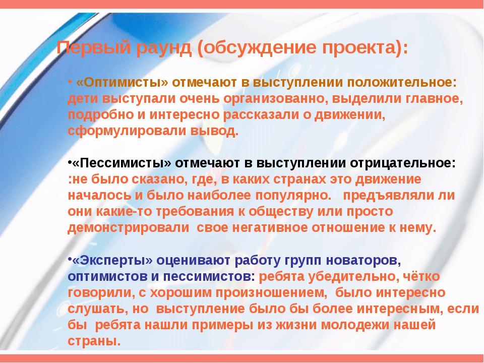 Первый раунд (обсуждение проекта): «Оптимисты» отмечают в выступлении положит...