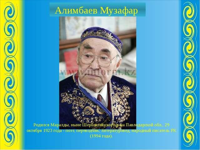 Родился Маралды, ныне Шербактинского р-на Павлодарской обл., 29 октября 1923...