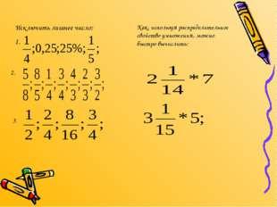 Исключить лишнее число: 1. 2. 3. Как, используя распределительное свойство ум