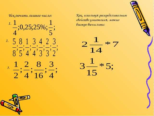 Исключить лишнее число: 1. 2. 3. Как, используя распределительное свойство ум...