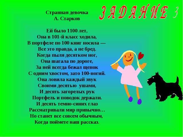 Странная девочка А. Старков Ей было 1100 лет, Она в 101-й класс ходила, В пор...