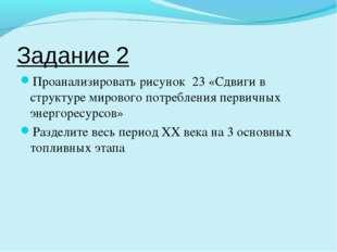 Задание 2 Проанализировать рисунок 23 «Сдвиги в структуре мирового потреблени