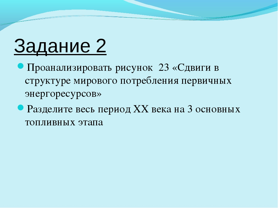 Задание 2 Проанализировать рисунок 23 «Сдвиги в структуре мирового потреблени...