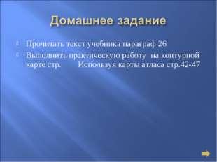 Прочитать текст учебника параграф 26 Выполнить практическую работу на контурн