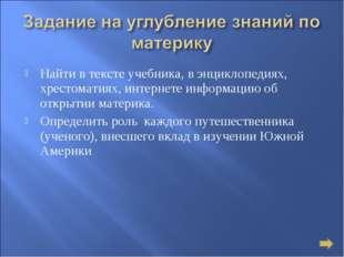 Найти в тексте учебника, в энциклопедиях, хрестоматиях, интернете информацию