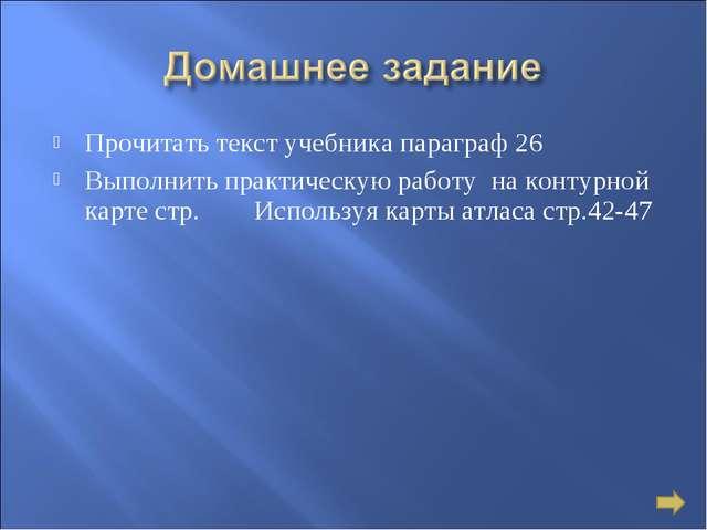 Прочитать текст учебника параграф 26 Выполнить практическую работу на контурн...