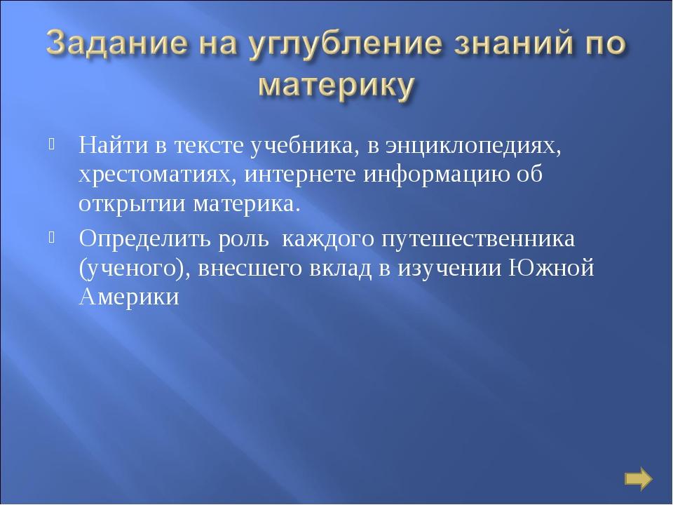 Найти в тексте учебника, в энциклопедиях, хрестоматиях, интернете информацию...
