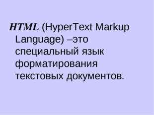 HTML (HyperText Markup Language) –это специальный язык форматирования текстов