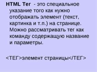 HTML Тег - это специальное указание того как нужно отображать элемент (текст,